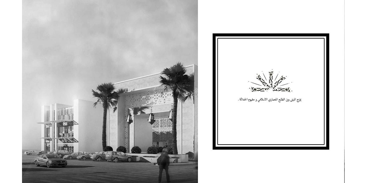 Mall AL Soud Plaza INJ ARCHITECTS