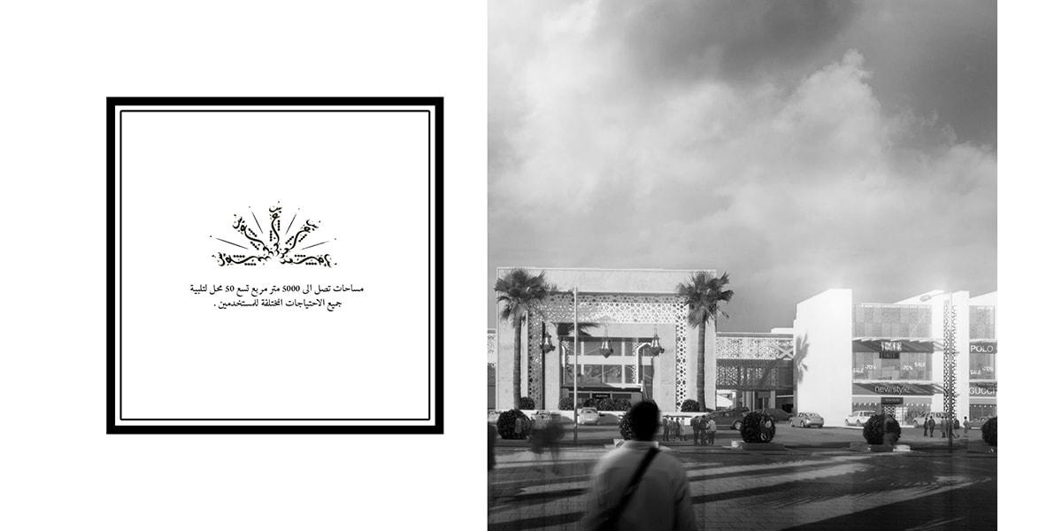 Centre commercial AL Soud Plaza
