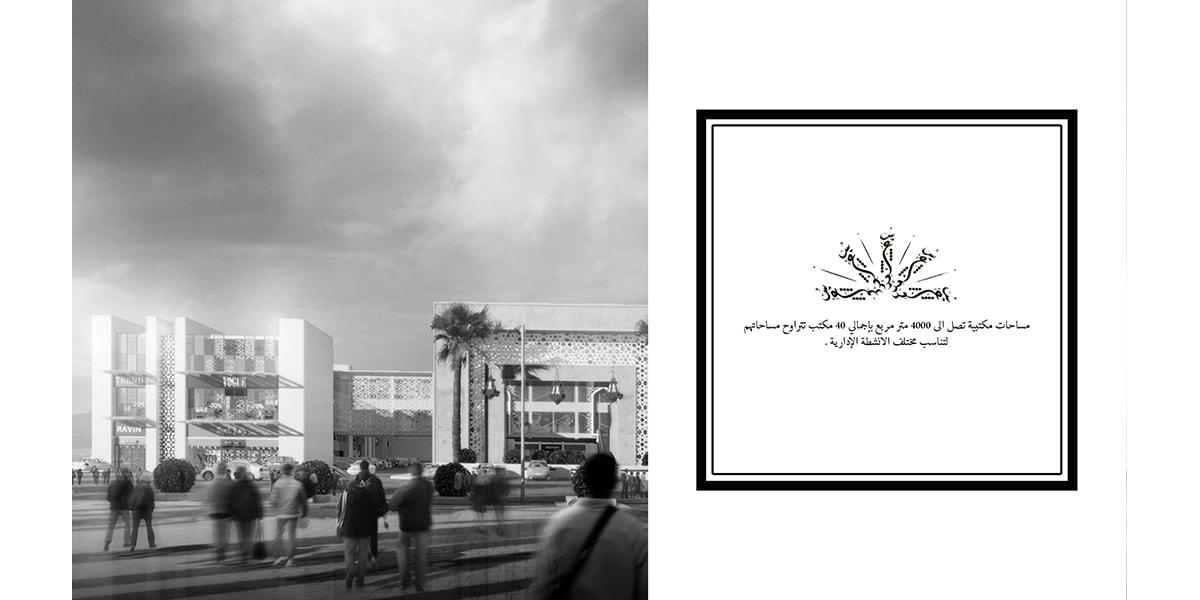 Centre commercial AL Soud Plaza Mall INJ ARCHITECTS