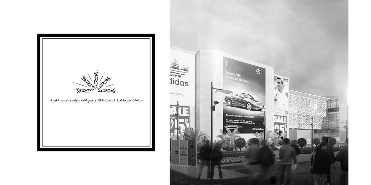 Mall conception par INJ ARCHITECTS Centre commercial AL Soud Plaza Mall ARCHITECTS Centre commercial