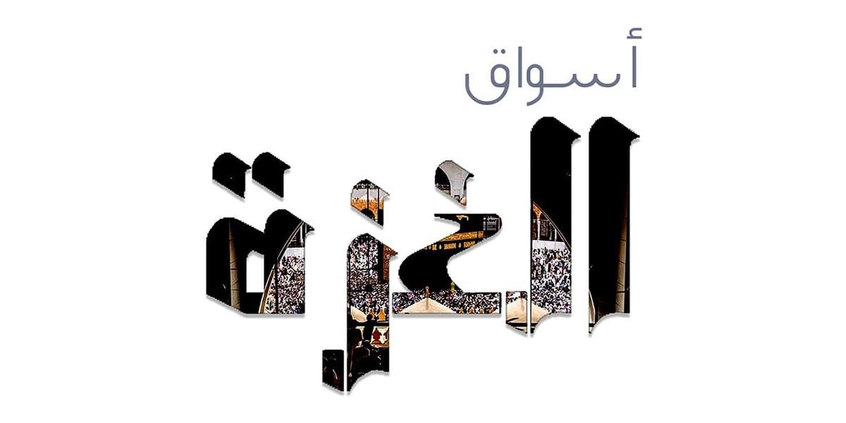 Marchés d'Al Gaza INJ ARCHITECTS